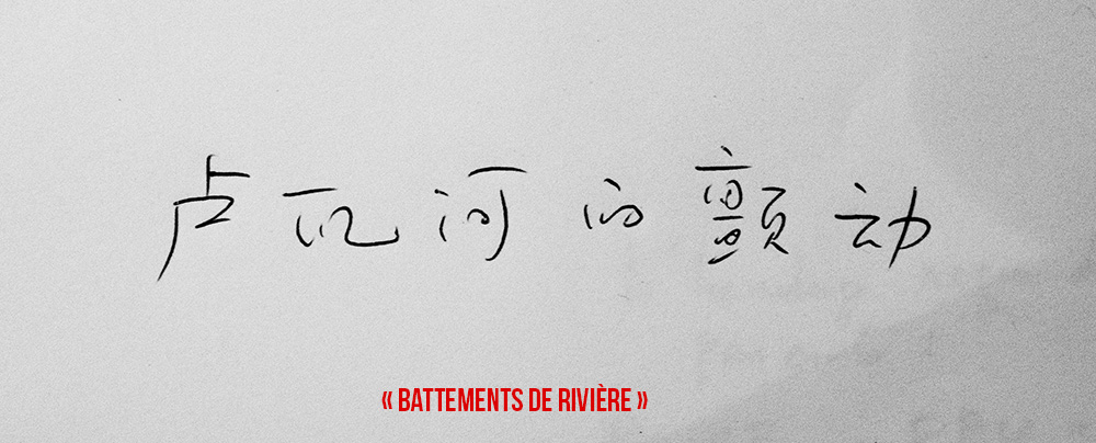 battements-de-riviere